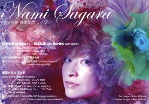 東京ナミイバンドライブ2012, Tokyo Nammy's Band Live2012